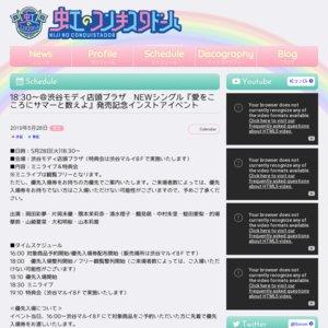 18:30~@渋谷モディ店頭プラザ NEWシングル『愛をこころにサマーと数えよ』発売記念インストアイベント
