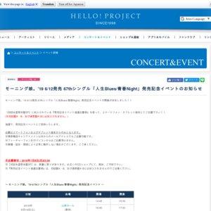 モーニング娘。'19 6/12発売 67thシングル「人生Blues/青春Night」発売記念イベント ①