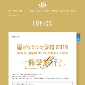 嵐のワクワク学校2019 ~時空をJUMP!すべてが愛おしくなる修学旅行~ 東京公演 ②