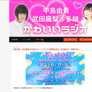中島由貴・武田羅梨沙多胡のかわいいラジオ公開録音 【昼の部】