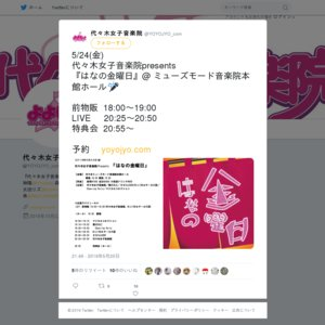 【5/24】代々木女子音楽院Presents『はなの金曜日』