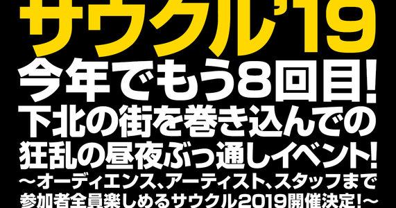 Shimokitazawa SOUNDCRUISING 2019