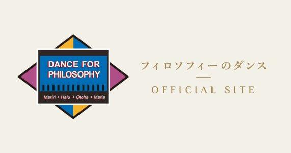 フィロソフィーのダンス【インストアイベント】HMV record shop 新宿ALTA