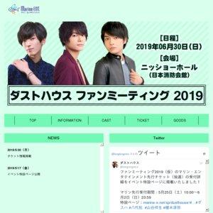 ダストハウス ファンミーティング 2019 2部