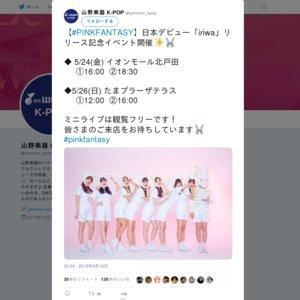 PINK FANTASY 日本デビュー作「iriwa」リリース記念イベント ミニライブ&特典会 北戸田①