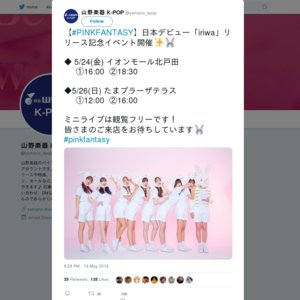PINK FANTASY 日本デビュー作「iriwa」リリース記念イベント ミニライブ&特典会 北戸田②
