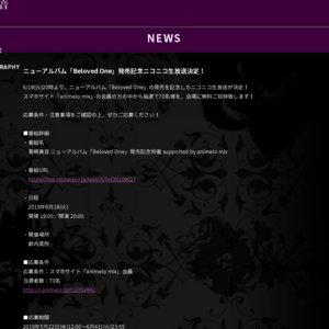 ニコニコ生放送 「Beloved One」発売記念特番 観覧イベント