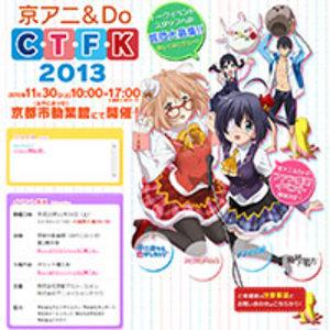 京アニ&Do C・T・F・K 2013 スタッフトークイベント『「Free!」キャラデザを語る!』