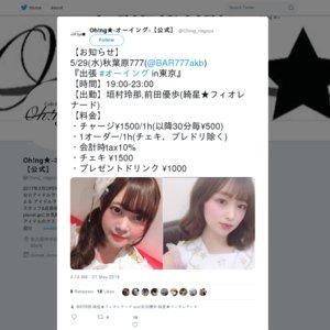 出張 #オーイング in東京(2019/5/29)