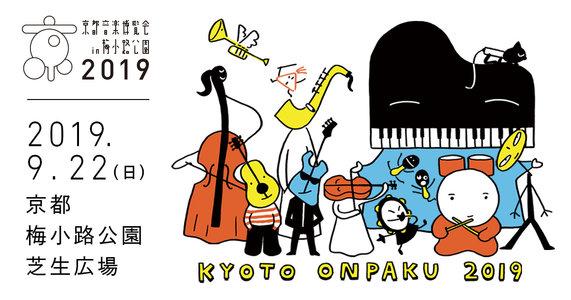 京都音楽博覧会 2019 in 梅小路公園