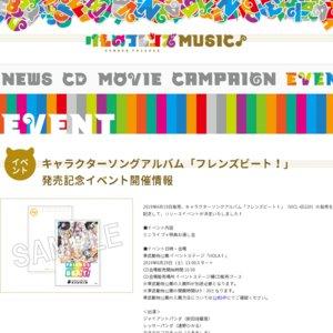 「けものフレンズ2」キャラクターソングアルバム「フレンズビート!」発売記念イベント
