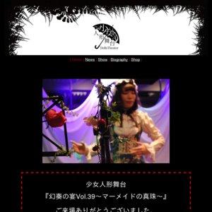 少女人形舞台 幻奏の宴Vol.33〜甘い薔薇の迷宮〜 昼の扉
