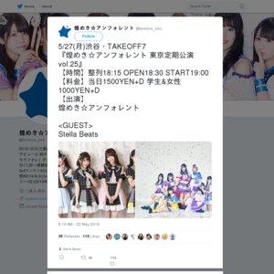 煌めき☆アンフォレント 東京定期公演vol.24