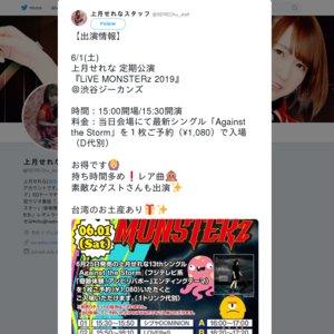 上月せれな 定期公演 『LiVE MONSTERz 2019』 6/1(土)