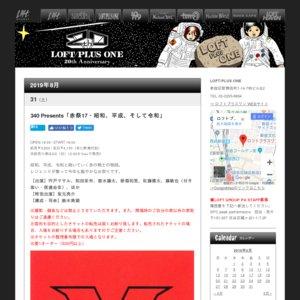 340 Presents「赤祭17・昭和、平成、そして令和」