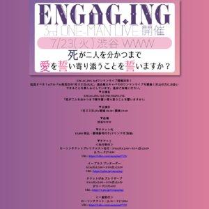 ENGAG.ING 3rd ONE-MAN LIVE 「死が二人を分かつまで愛を誓い寄り添うことを誓いますか?」