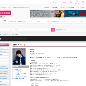 『KENN写真集(仮)』発売記念イベント【渋谷第2部】