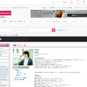 『KENN写真集(仮)』発売記念イベント【仙台第2部】