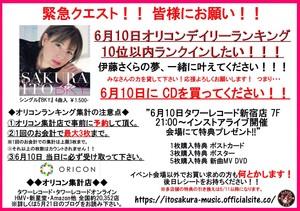 伊藤さくら CDリリース記念 ミニライブ&特典会