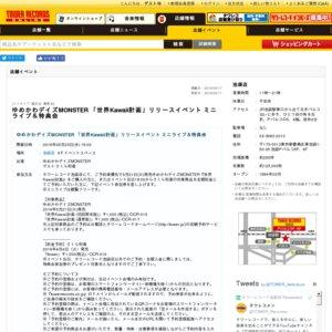 ゆめかわデイズMONSTER 「世界Kawaii計画」リリースイベント ミニライブ&特典会