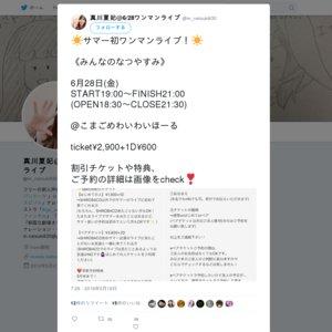 真川夏妃 ワンマンライブ 『みんなのなつやすみ』