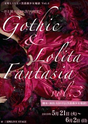 三栄町LIVE+黒薔薇少女地獄 Vol.4 「Gothic&Lolita Fantasia vol.3」(A班 5/29 19時半~)