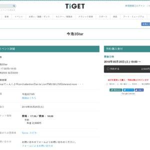 今池3Star(仮)(2019/5/25)