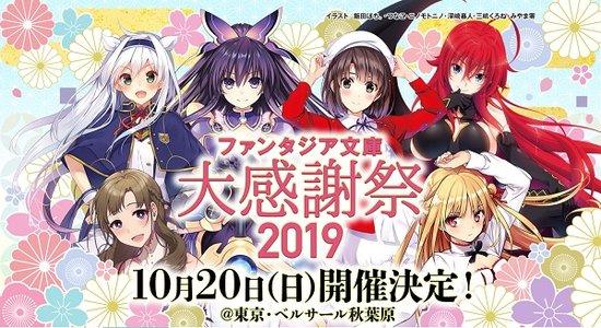 ファンタジア文庫大感謝祭2019