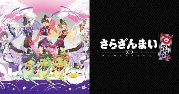 TVアニメ「さらざんまい」スペシャルイベント