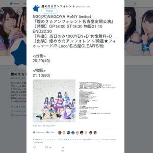 煌めき☆アンフォレント名古屋定期公演