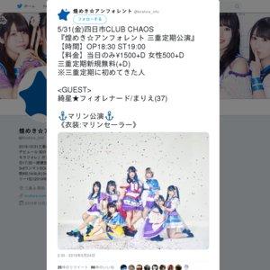 煌めき☆アンフォレント 三重定期公演(2019/5/31)