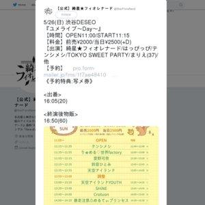 ユメライブ〜Day〜(2019/5/26)