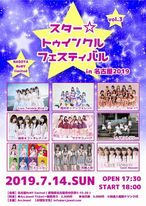 【7/14】スター☆トゥインクル フェスティバル vol.3 in 名古屋2019