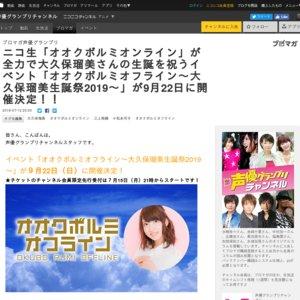 オオクボルミオンライン~大久保瑠美生誕祭2019~ 昼の部