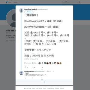 Boo Boo projectプレ公演『君の音』8/30 15時~ Aキャスト