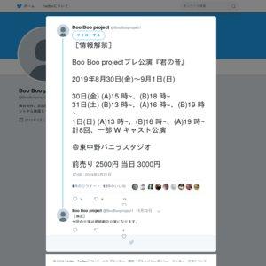 Boo Boo projectプレ公演『君の音』8/30 18時~ Bキャスト
