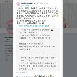 Chu☆Oh!Dolly チェキ&すごろく会