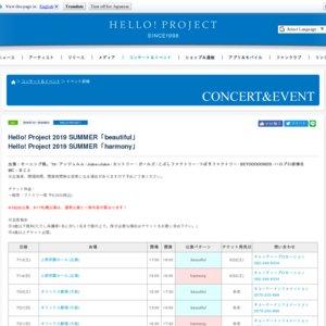 Hello! Project 2019 SUMMER「beautiful」東京会場 8/31 夜