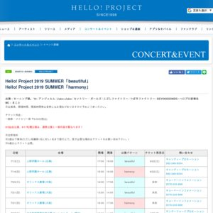 Hello! Project 2019 SUMMER「harmony」東京公演 8/25 昼