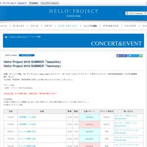 Hello! Project 2019 SUMMER「beautiful」東京公演 9/1 昼