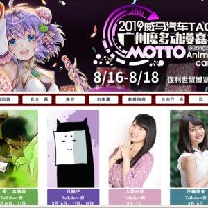 麽多动漫嘉年华 Motto Animation carnival 2019 3日目 和氣あず未トークショー&サインお渡し会