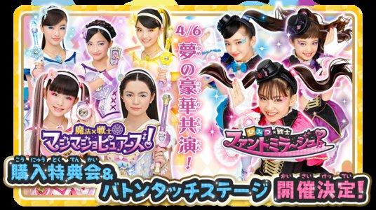 東京おもちゃショー2019 1日目 アトリウムステージ ひみつ×戦士 ファントミラージュ! スペシャルステージ