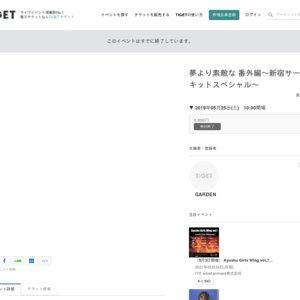 夢より素敵な 番外編〜新宿サーキットスペシャル〜