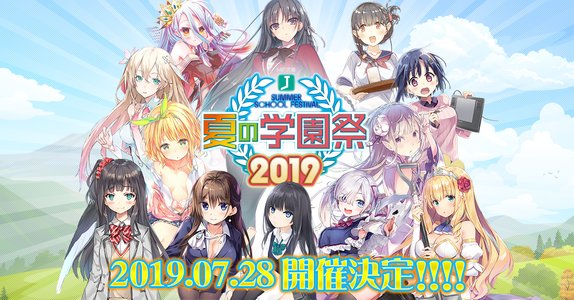 MF文庫J 夏の学園祭2019