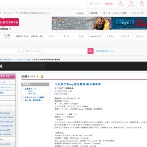 大石理乃/Bury/有坂愛海/美木優希奈 大石理乃合同インストアイベント