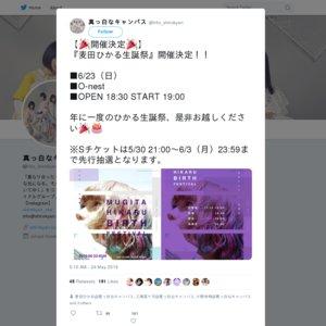 麦田ひかる生誕祭 2019