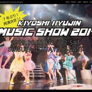清 竜人 MUSIC SHOW 2019 [1日目/夜公演]