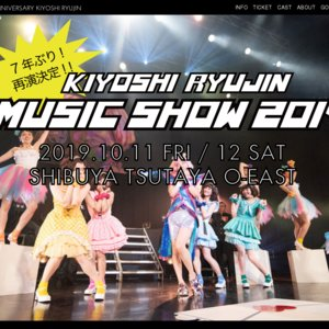 清 竜人 MUSIC SHOW 2019 [2日目/夜公演]