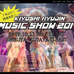 清 竜人 MUSIC SHOW 2019 [2日目/昼公演]