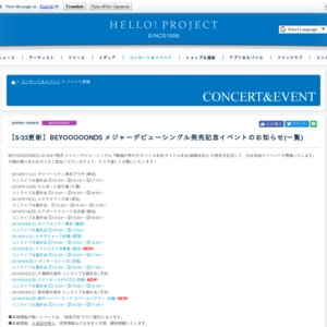 BEYOOOOONDS メジャーデビューシングル発売記念 ミニライブ&握手会イベント(6/23 イオンモールKYOTO)③